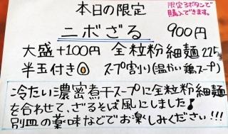 麺屋 むじゃき (3)