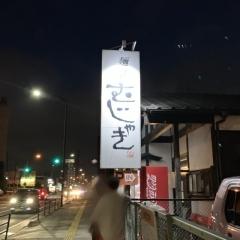 麺屋 むじゃき (1)