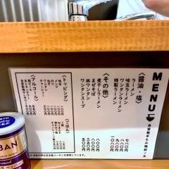 自家製手もみ麺 鈴ノ木 (6)
