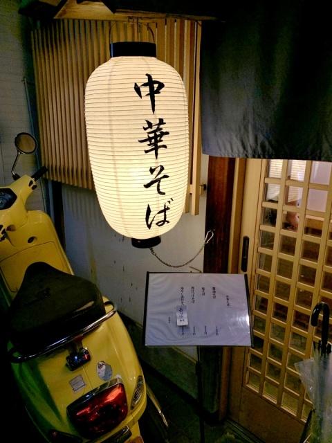 中華そば きなり (3)