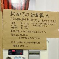 ラーメン すくえ屋 (6)