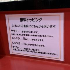 ラーメン すくえ屋 (10)