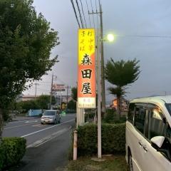 森田屋 東店 (1)