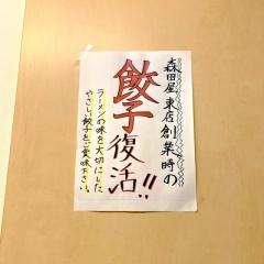 森田屋 東店 (6)