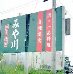 お食事処 みや川 (1)
