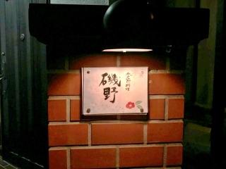 季節料理 磯野 (2)