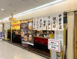 どストライク軒 総本店 (2)
