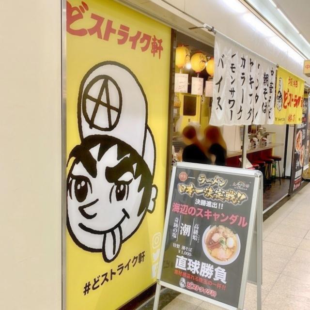 どストライク軒 総本店 (3)