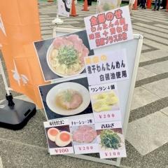 東京ラーメンショー2019 (5)