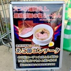 大つけ麺博2019 (3)