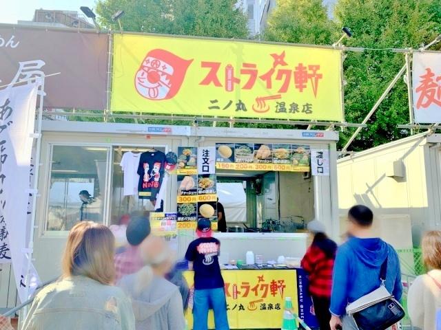 大つけ麺博2019 (5)