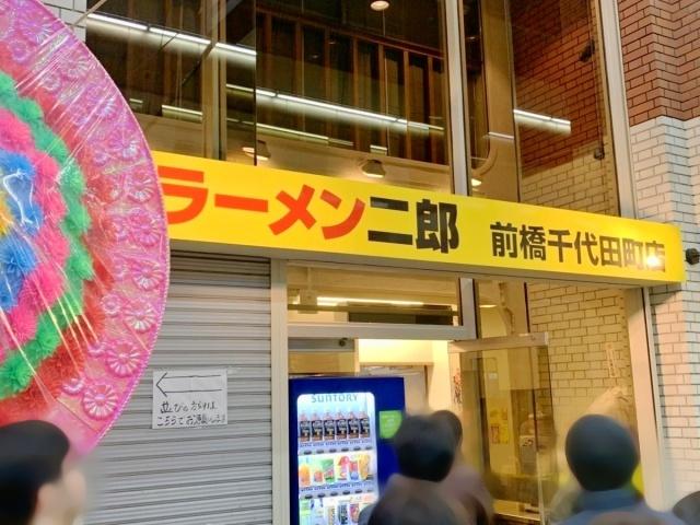 ラーメン二郎 前橋千代田町店 (4)