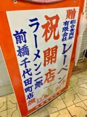 ラーメン二郎 前橋千代田町店 (5)
