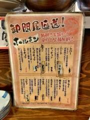 大阪ホルモン (2)