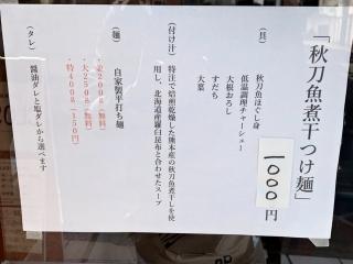 自家製手もみ麺 鈴ノ木 (3)