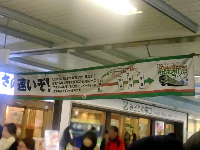 130 遠いぞ!!湘南新宿ライン (1)