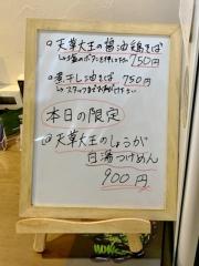 らーめん つけめん 和み屋 (2)