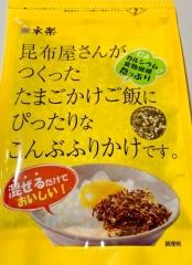 1000 たまごかけご飯にぴったりなこんぶふりかけ (1)