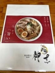 中華そば 神志 (3)