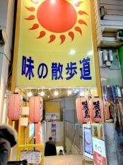 スタミナ満点ラーメン すず鬼 (1)