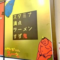 スタミナ満点ラーメン すず鬼 (4)