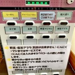 たかふじ (5)
