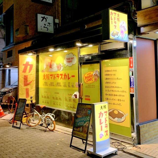大阪マドラスカレー (3)