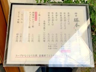 神田 勝本 (4)