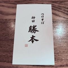 神田 勝本 (23)
