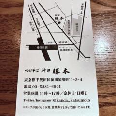 神田 勝本 (24)