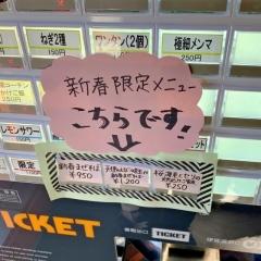 自家製手もみ麺 鈴ノ木 (4)