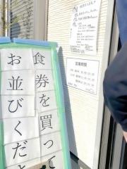 ラーメンの店 どでん (3)