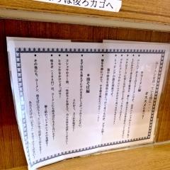 ラーメンの店 どでん (5)