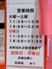 麺屋 誉 (3)