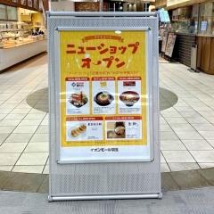 舎鈴 イオンモール羽生店 (2)