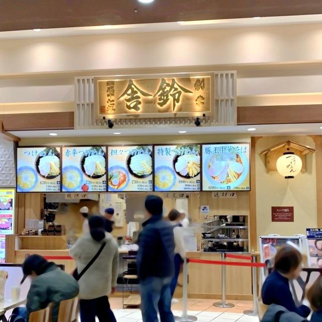 舎鈴 イオンモール羽生店 (3)