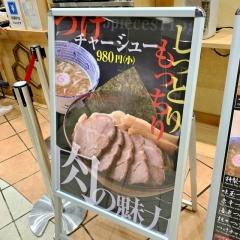 舎鈴 イオンモール羽生店 (5)