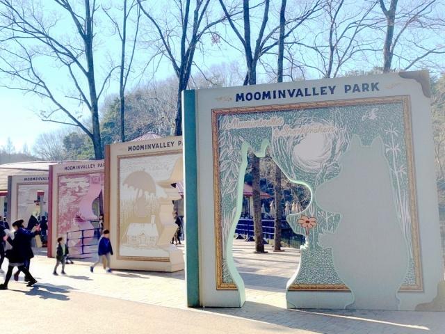 ムーミンバレーパーク (2)