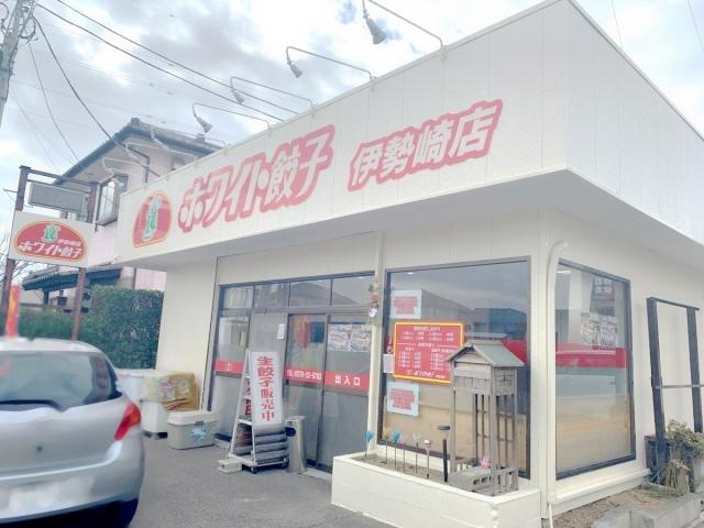 ホワイト餃子 伊勢崎店 (2)