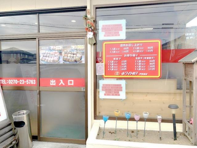 ホワイト餃子 伊勢崎店 (3)