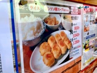 ホワイト餃子 伊勢崎店 (6)