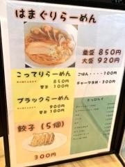 ふかや女子流 アイモ (10)