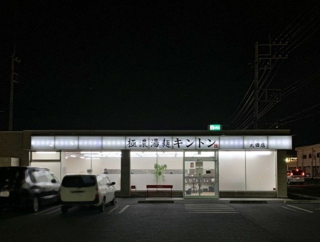極濃湯麺 キントン太田店 (1)