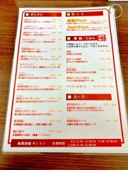 極濃湯麺 キントン太田店 (3)