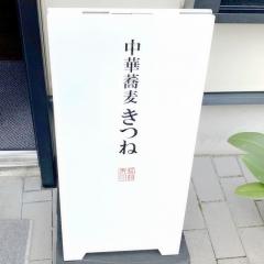 中華蕎麦 きつね (5)