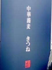 中華蕎麦 きつね (7)