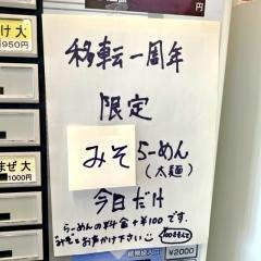 つけめん らーめん 零 (3)