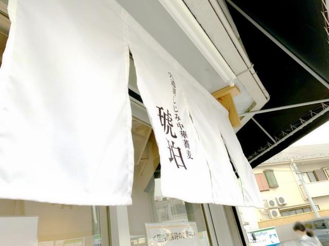 宍道湖しじみ中華蕎麦 琥珀 (9)