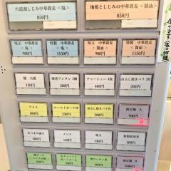 宍道湖しじみ中華蕎麦 琥珀 (10)