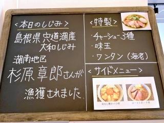 宍道湖しじみ中華蕎麦 琥珀 (11)